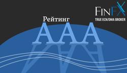 Форекс-брокеру FinFX третий год подряд присвоен наивысший рейтинг ААА
