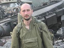 АТО закончится через несколько месяцев – российский военкор Бабченко
