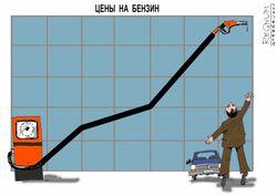К 2024 году стоимость бензина вырастет в 1,5 раза