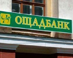 Кого из инвесторов могут заинтересовать госбанки Украины?