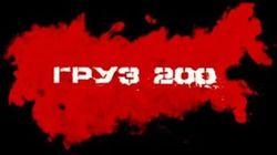 «Груз 200»: Подтверждена гибель 3,5 тысяч военных РФ в Украине