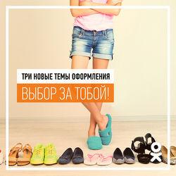 В Одноклассники презентовали новые темы оформления персональных страниц