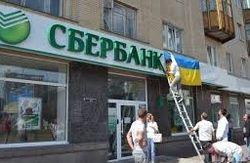 """В Киеве разбили фасад российского """"Сбербанка"""""""