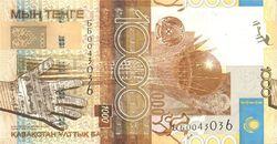Курс тенге на Форекс укрепился к евро на 0.67%