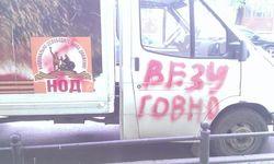 В Петербурге сожгли автомобиль с пропагандой ДНР-ЛНР