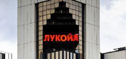 """Чистая прибыль """"Лукойла"""" обвалилась на 37,18 процента"""