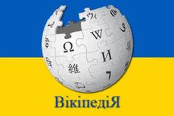 Украинская Википедия