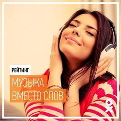 """В """"Одноклассники"""" представили популярную музыку """"Все ОК"""""""