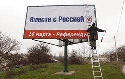 Госдума решает, как будут присоединять Крым к РФ