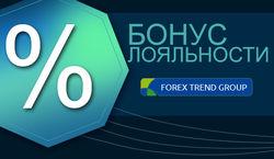 """Forex Trend рассказал о """"Бонусе лояльности"""" для трейдеров Форекс"""