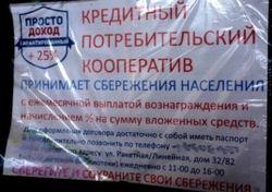 Ноу-хау Крыма – кооперативы горожан по обеспечению дешевой едой