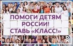 «Одноклассники» поддержали детей-сирот «классами»