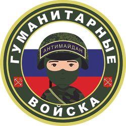 «Гуманитарные войска РФ» заявили о сворачивании своей деятельности в ДНР-ЛНР