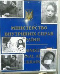 Активисты Евромайдана начали пикет офиса МВД Украины