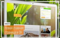 """В """"Одноклассниках"""" с приходом весны обновили главную страницу"""