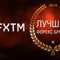 FXTM признана лучшим Форекс брокером 2016 года