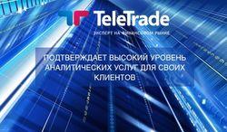 ГК TeleTrade подтверждает высокий уровень аналитических услуг для своих клиентов