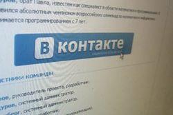 """ВКонтакте остается в """"черном списке"""" пиратских сайтов торгпредства США"""