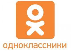 20 популярных сообщества в социальный сети Odnoklassniki.ru