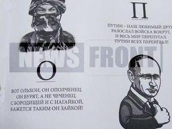На Донбассе выпустили букварь с Путиным и Моторолой