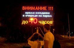 Крымнаш: Россия уменьшает поток туристов из-за коллапса на переправе