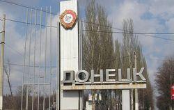 Донецкий горсовет создал муниципальную милицию