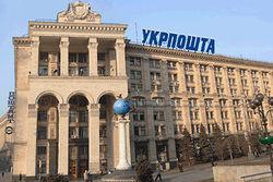 С 1 мая почтовая связь в Украине подорожала на 20%
