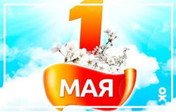 «Одноклассники» поздравили всех с 1 Мая