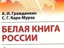«Белая книга» МО раскроет россиянам вопросы нацбезопасности РФ