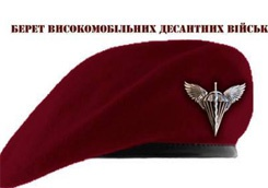 Новый берет украинских десантников