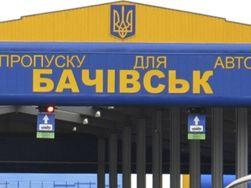 """Пункт пропуска """"Бачевск"""""""