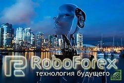 Улучшены условия бонусных программ от RoboForex