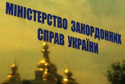 МИД Украины попросил иностранцев не вмешиваться в ее дела