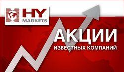Markets предлагает клиентам торговать на Форекс еще и акциями известных компаний