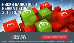 Брокер Hantec Markets о главных рисках валютного рынка этого лета
