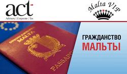 ACT MaltaVIP Ltd: как за инвестиции приобрести гражданство Мальты