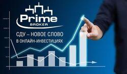 Prime Broker представил СДУ – новое слово в онлайн-инвестициях