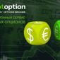 Dotoption – инновационный сервис бинарных опционов