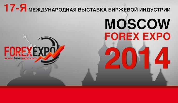 Что ожидает посетителей выставки MOSCOW FOREX EXPO