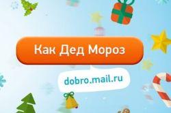 """""""Добрые админы"""" призвали в Одноклассники творить добро"""
