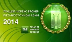 Компания FBS признана Лучшим форекс брокером Юго-Восточной Азии 2014