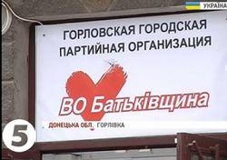 «Коктейль Молотова», побитые окна: в Горловке напали на «Батькивщину»
