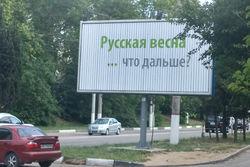 Крым затмил провалы российской экономики