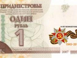 Рубли с георгиевской ленточкой выпустили в Приднестровье