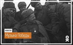 «Одноклассники» подготовили два музыкальных сборника ко Дню Победы