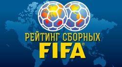 В рейтинге ФИФА Украина поднялась на 25-е место, Россия – на 62-ю позицию