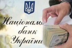Правительство Украины спасет проблемные банки по требованию МВФ