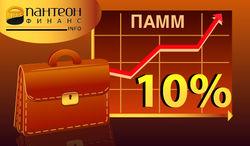 Инвесторы: 10% дохода ПАММ фондов получил «Пантеон-Финанс» в марте