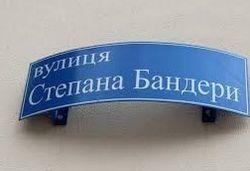 В Мукачево переименовали улицы Бандеры и Шухевича