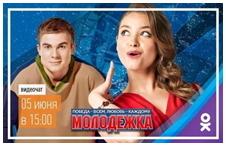 """В """"Одноклассниках"""" прошел видеочат со звездами сериала """"Молодежка"""""""